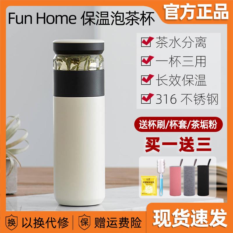 小米Fun Home保温泡茶杯茶水分离杯不锈钢学生小巧随行水杯大容量