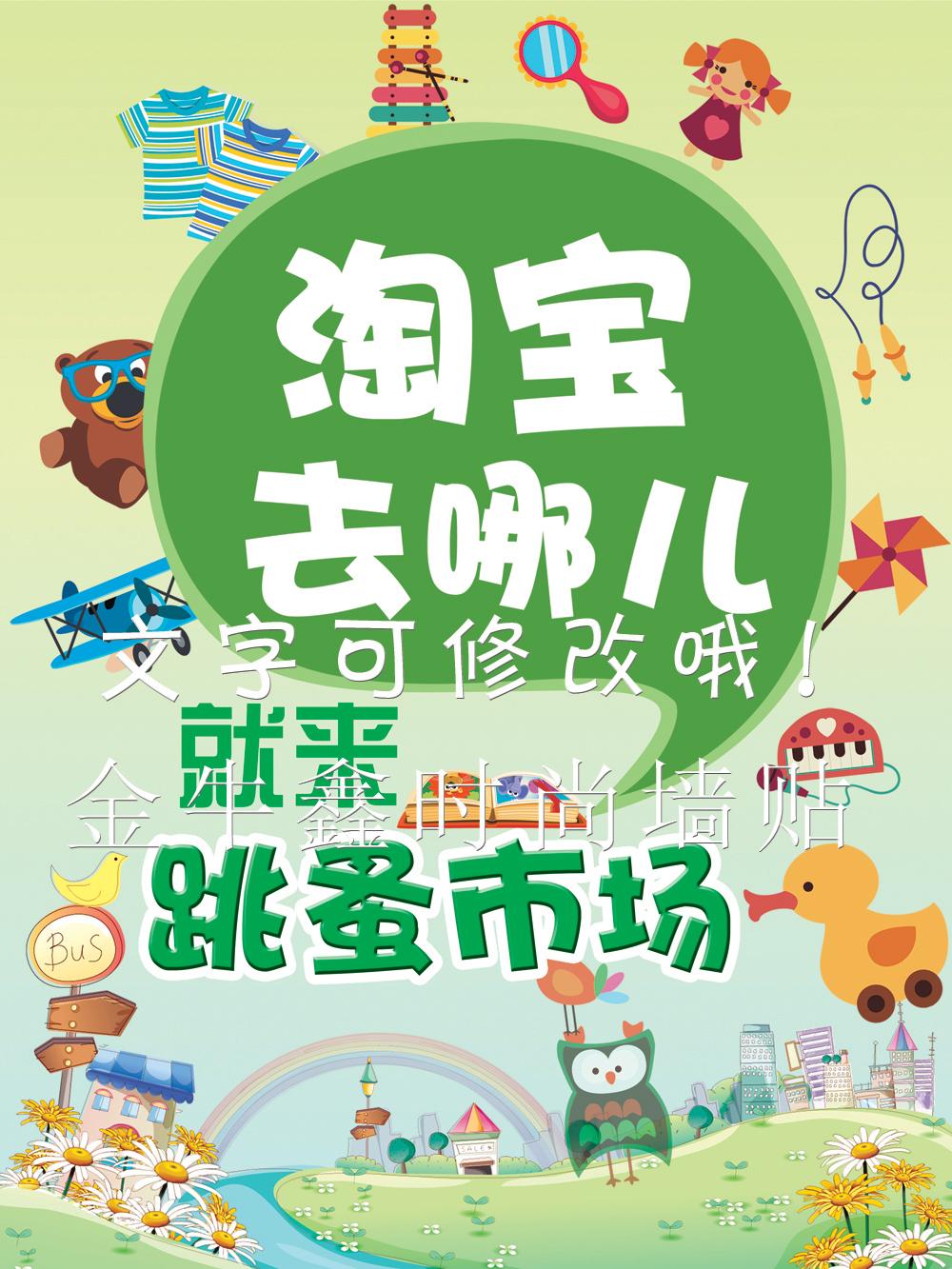 学校 幼儿园 跳蚤市场海报 爱心义卖海报 宣传画 竖款80款