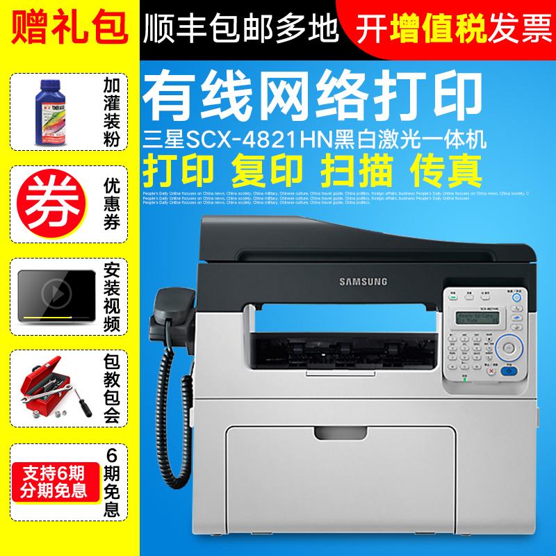 三星SCX-4821HN黑白激光多功能打印机一体机 传真复印扫描A4办公