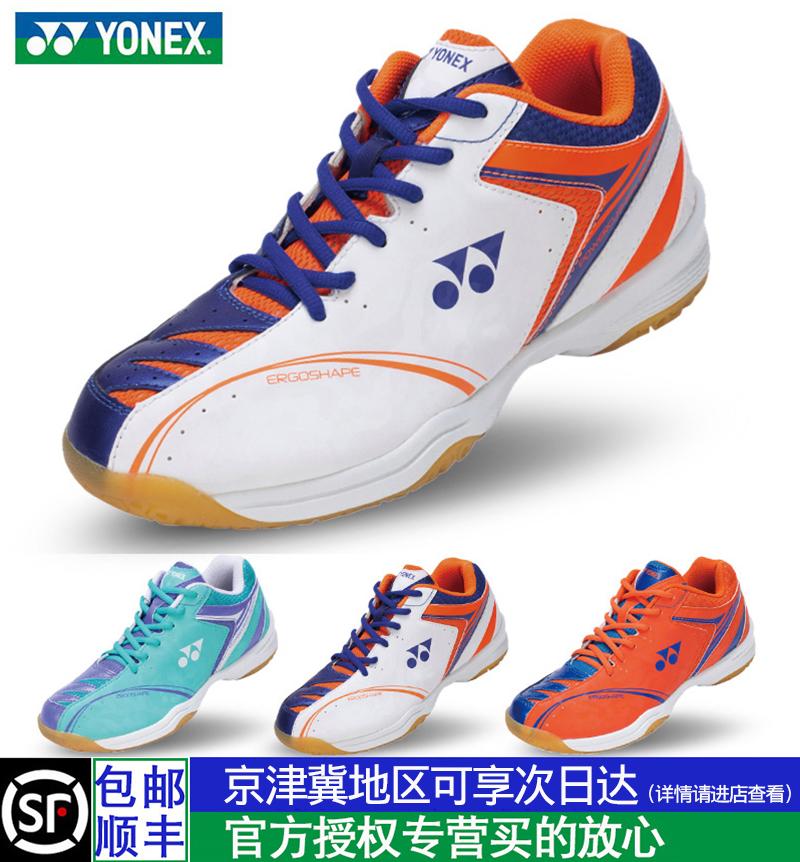日本 Yonex 尤尼克斯 羽毛球鞋