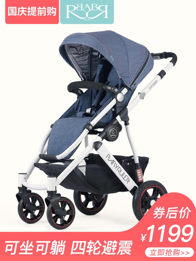 babyruler婴儿推车可坐躺轻便高景观宝宝折叠便携避震儿童推车