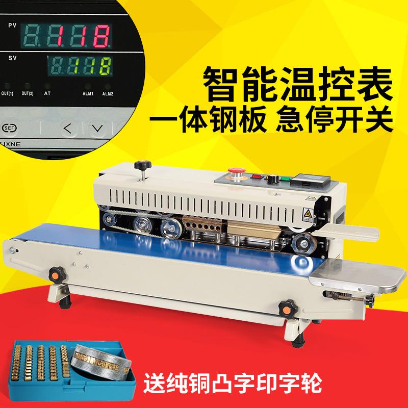 带紧急开关 FR-900封口机 自动薄膜封口机 连续封口机 自动封口机