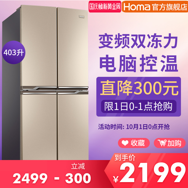 Homa-奥马 BCD-403DH-B变频双门 十字冰箱双开门对开四门冰箱家用