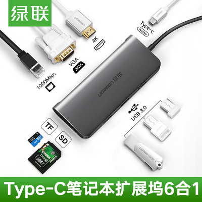 Green Union type-c docking station usb turn vga apple computer converter millet notebook macbook accessories