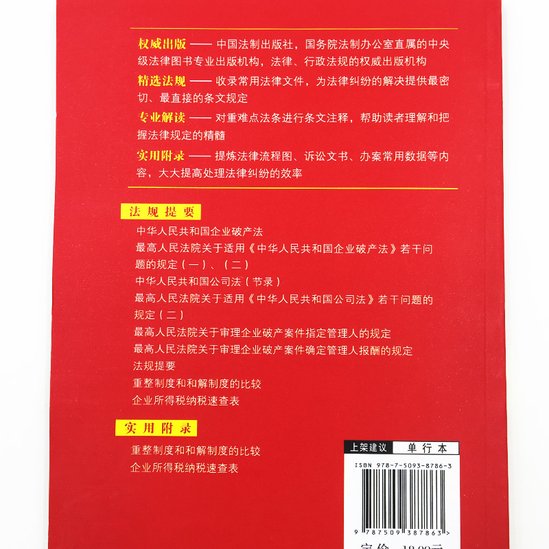 enterprise bankruptcy law of china China's new bankruptcy law: a translation and brief introduction see zheng, the enterprise bankruptcy law of the people's republic of china (for trial use).