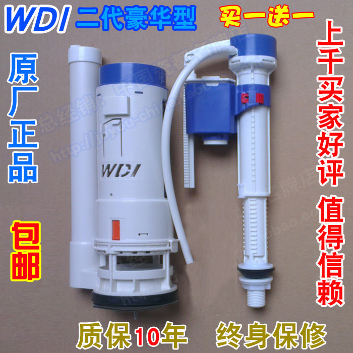 wdi siamese was top of the dual flush toilet tank parts float water inlet water drain valve