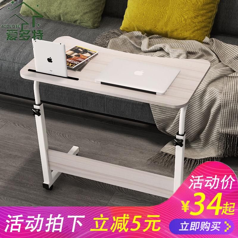 电脑桌可移动笔记本床上书桌简约现代折叠桌简易学习桌懒人床边桌