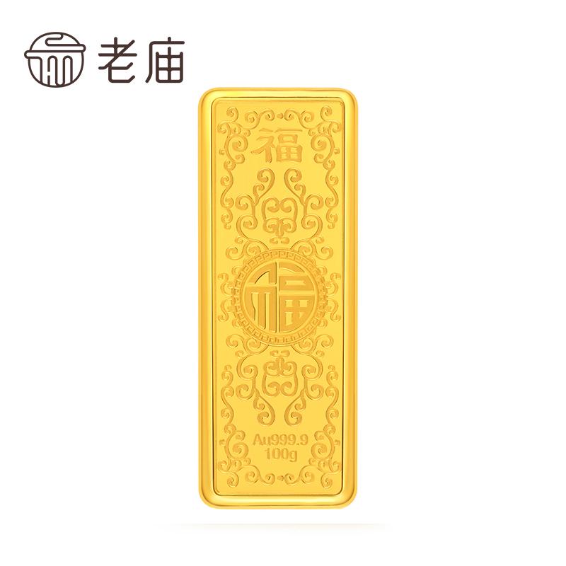 老庙黄金足金9999投资金条福字金条100克