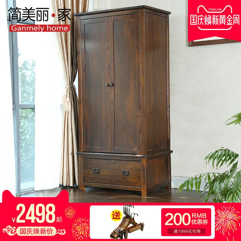 简美丽家美式衣柜板式实木两门松木卧室组装大衣柜组合木质收纳柜