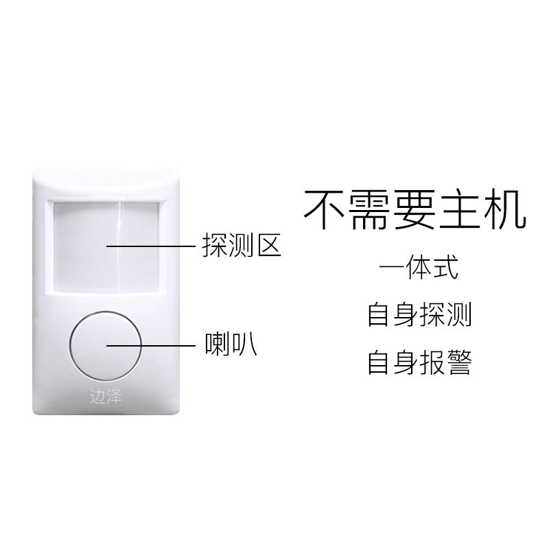边泽电子狗红外线报警器家用家庭店铺超市人体感应防盗器小偷门窗