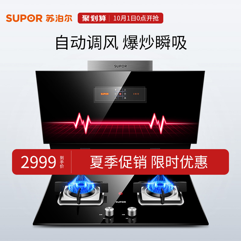 SUPOR-苏泊尔 DJ3X1+QB606抽油烟机侧吸式燃气灶套餐灶具双灶组合