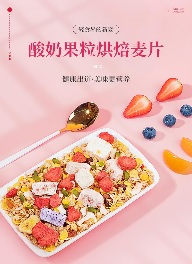 【老金磨方】酸奶果粒烘焙麦片