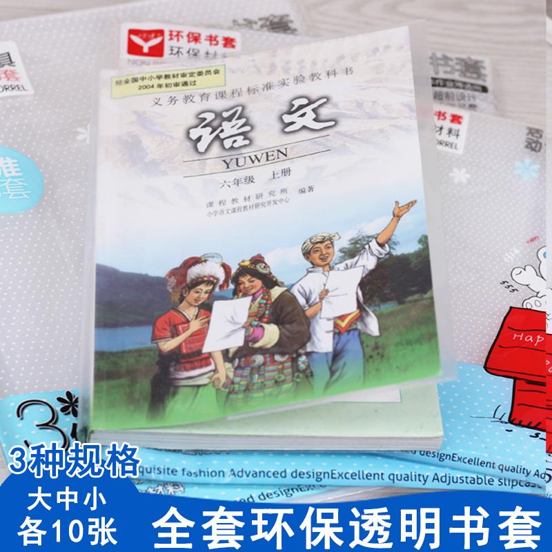小学生用环保包书皮纸书套 A4/16K/25K全套 30张