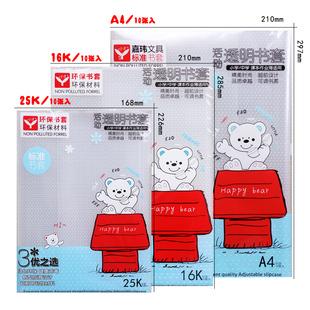 小学生用环保包书皮纸书套书膜透明磨砂书壳16K防水A4书本保护套