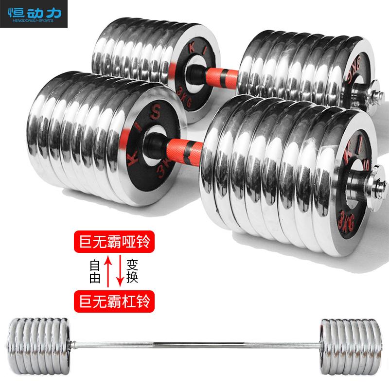 家用哑铃男士70100公斤哑铃杠铃组合可单只健身练臂肌健身器材