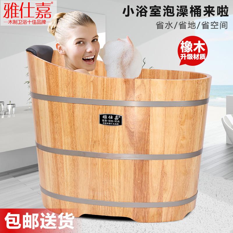 雅仕嘉橡木成人木桶浴桶实木浴缸沐浴盆加热恒温洗澡桶泡澡沐浴桶