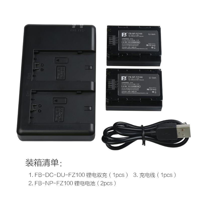 2电双充沣标NP-FZ100电池索尼A7M3 A7RM3 A7R3 A9专业微单相机移动双充充电器 送USB快速充电头 电池盒