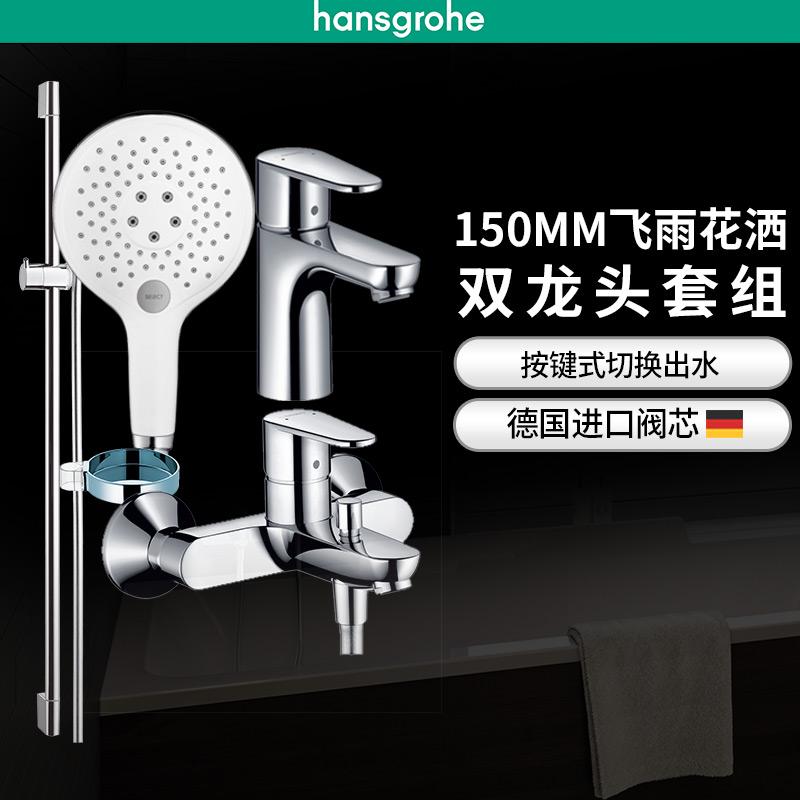 汉斯格雅hansgrohe 飞雨150智能节水淋浴花洒带下出水双龙头套餐