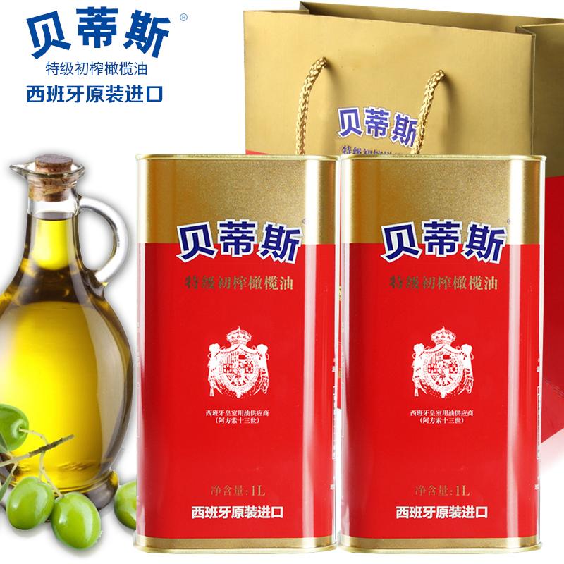 送1000ML-西班牙原装进口特级初榨贝蒂斯橄榄油1L*2升礼袋食用油