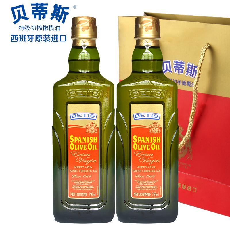 送礼手提装西班牙原装进口特级初榨贝蒂斯橄榄油750ml*2瓶食用油