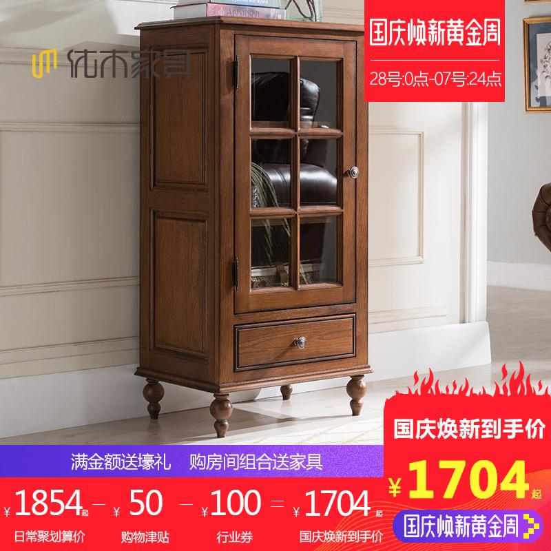 优木家具 纯实木边柜进口山核桃木厅柜实木玄关柜 美式仿古家具
