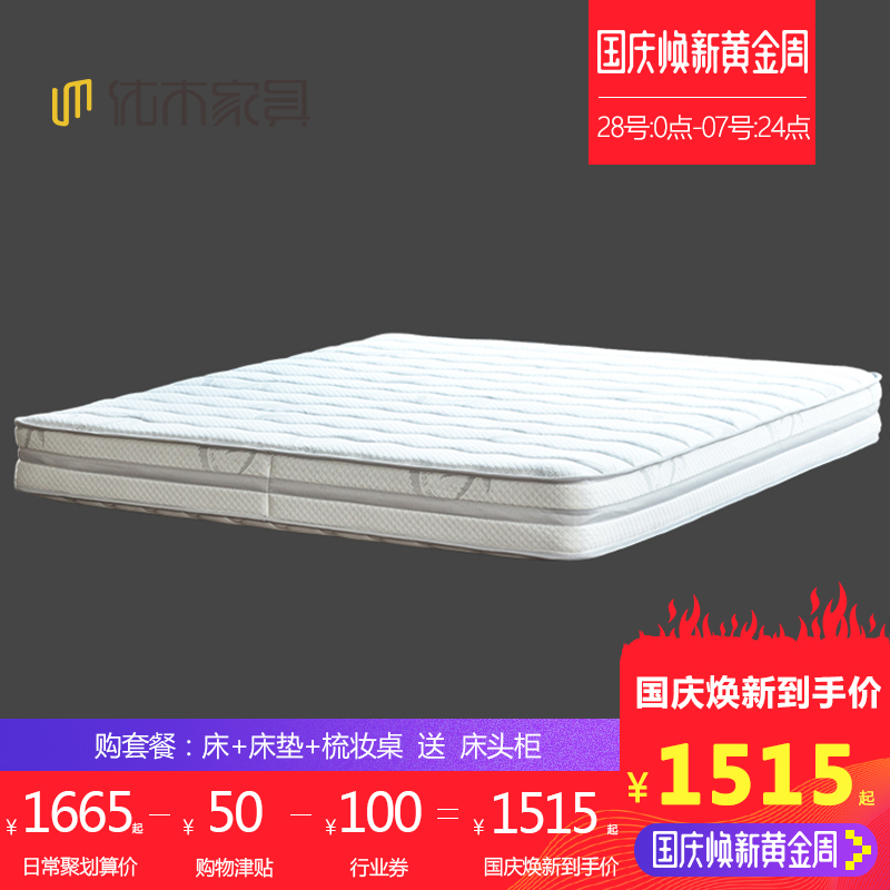 优木家具 环保床垫1.8米乳胶床垫1.5米双人独立弹簧床垫 23厘米厚