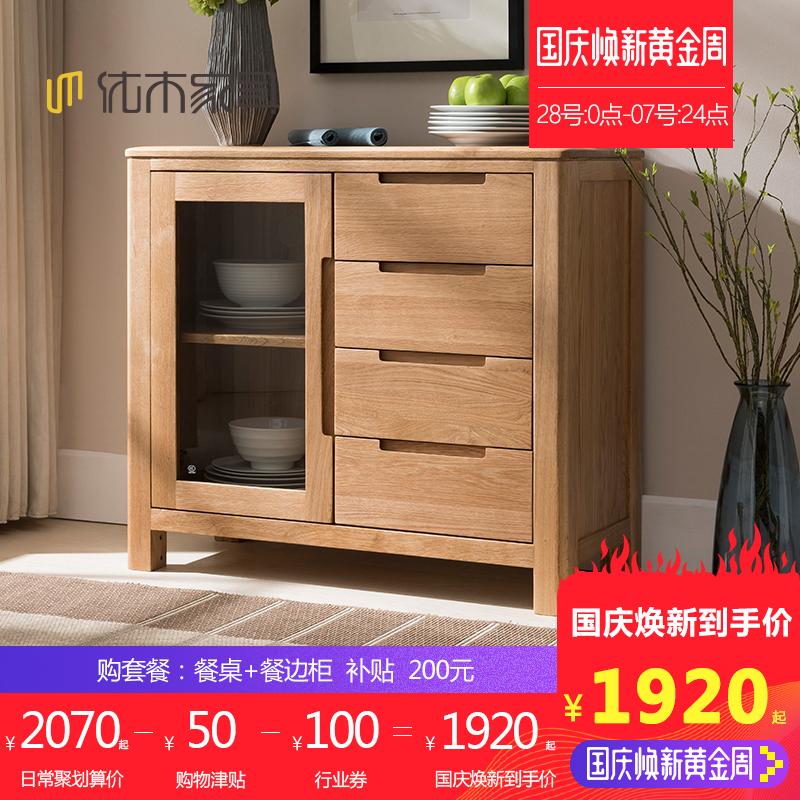优木家具 纯实木餐边柜进口白橡木边柜 收纳柜 北欧简约家具新品