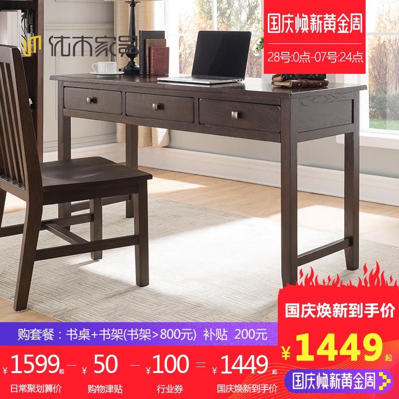 实木书桌1.2米红橡木书桌1.4米办公桌电脑桌书桌 美式简约家具