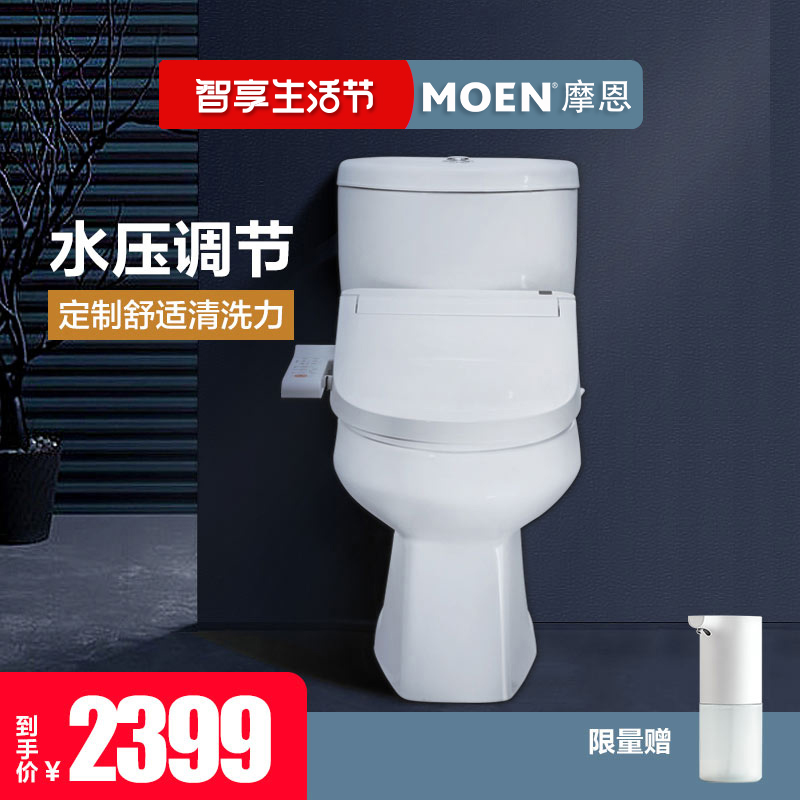 摩恩虹吸式陶瓷智能坐便含水箱家用暖風水壓調節沖洗器感應馬桶蓋