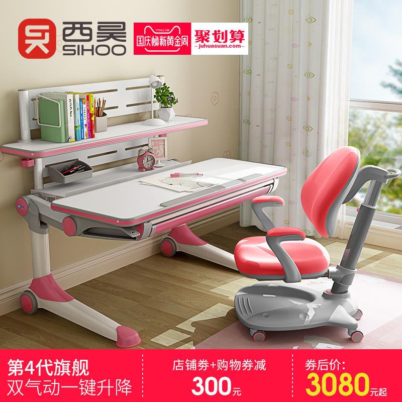 西昊学习桌 儿童书桌写字桌椅套装学生课桌椅家用 第四代旗舰