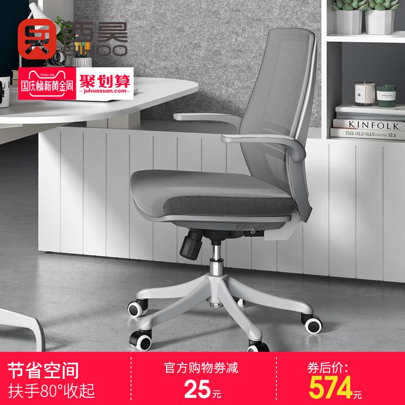 西昊人体工学椅电脑椅家用现代简约书房椅学生学习写字椅办公椅子