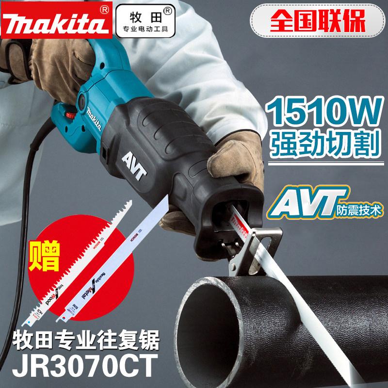牧田往复锯JR3070CT手提电动往马刀锯M4500B木工金属切割JR3050T