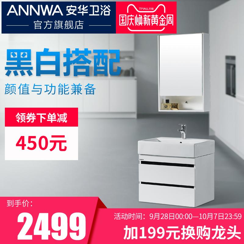 安华浴室柜anPG4365B-B 卫生间洗漱柜 洗脸盆柜含镜柜