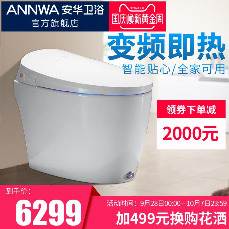 安华卫浴 一体式智能马桶变频即热安华aB13303喷射虹吸智能坐便器