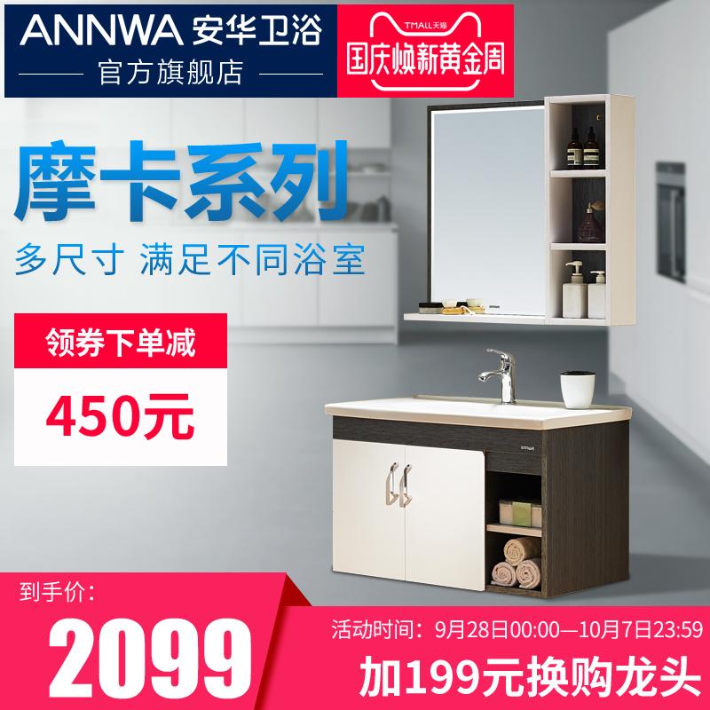 安华卫浴爆款生态实木浴室柜组合洗脸盆洗漱台洗手池摩卡系列浴柜
