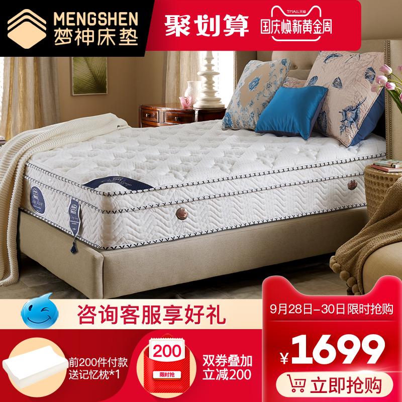 梦神天然进口乳胶椰棕软硬适中席梦思独立袋装弹簧床垫1.5m1.8米