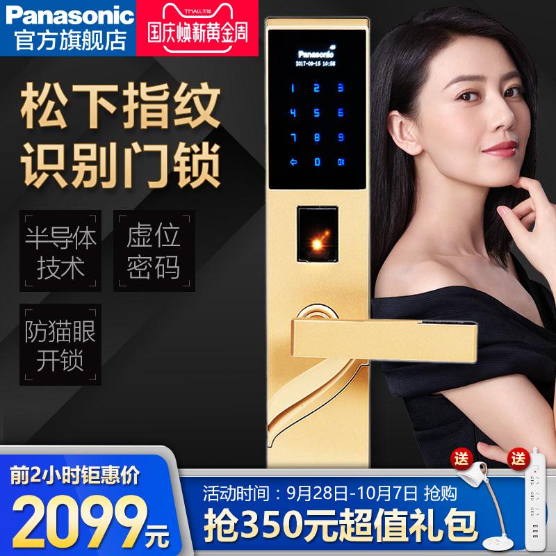 松下指纹锁家用防盗门指纹密码锁智能锁电子门锁全自动门锁通用型