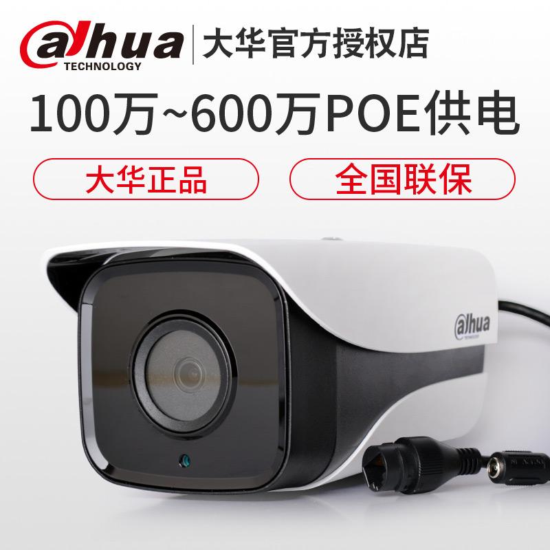大华130-200-400万-600万网络监控摄像头1080P高清POE数字摄像机