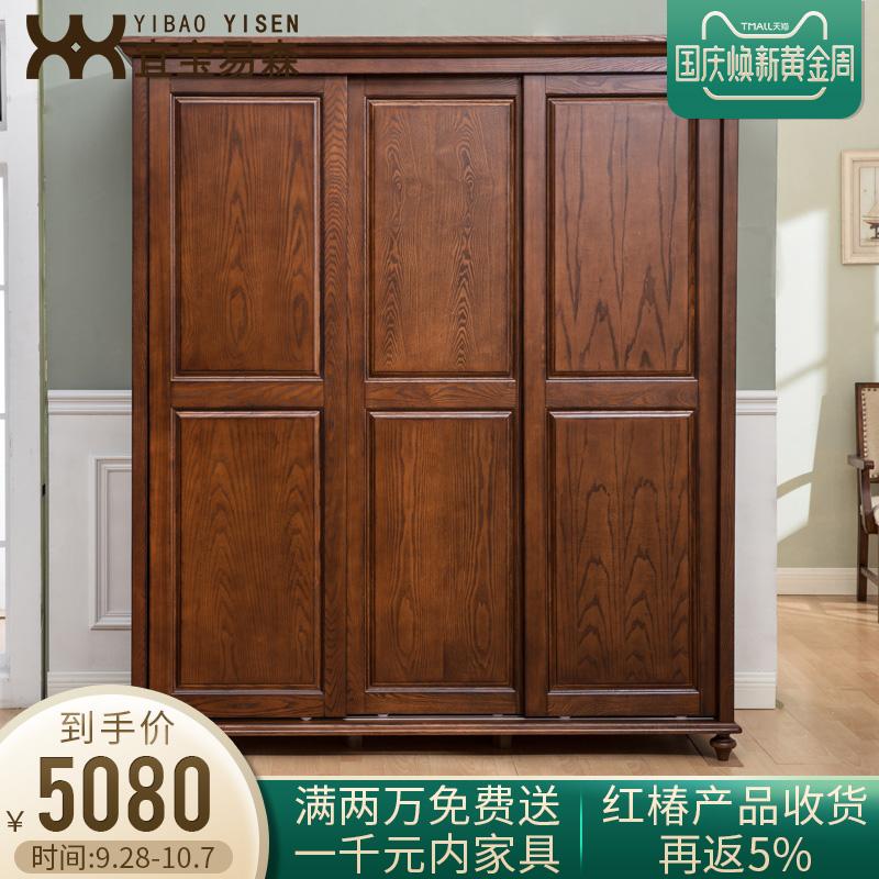 美式乡村纯推拉门实木衣柜大衣橱三门衣柜实木移门衣柜卧室家具