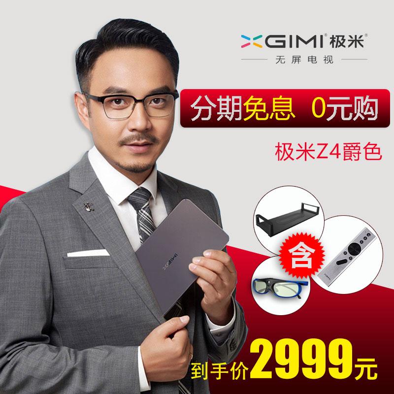 众之杰数码专营店_XBYGIMI/极米科技品牌
