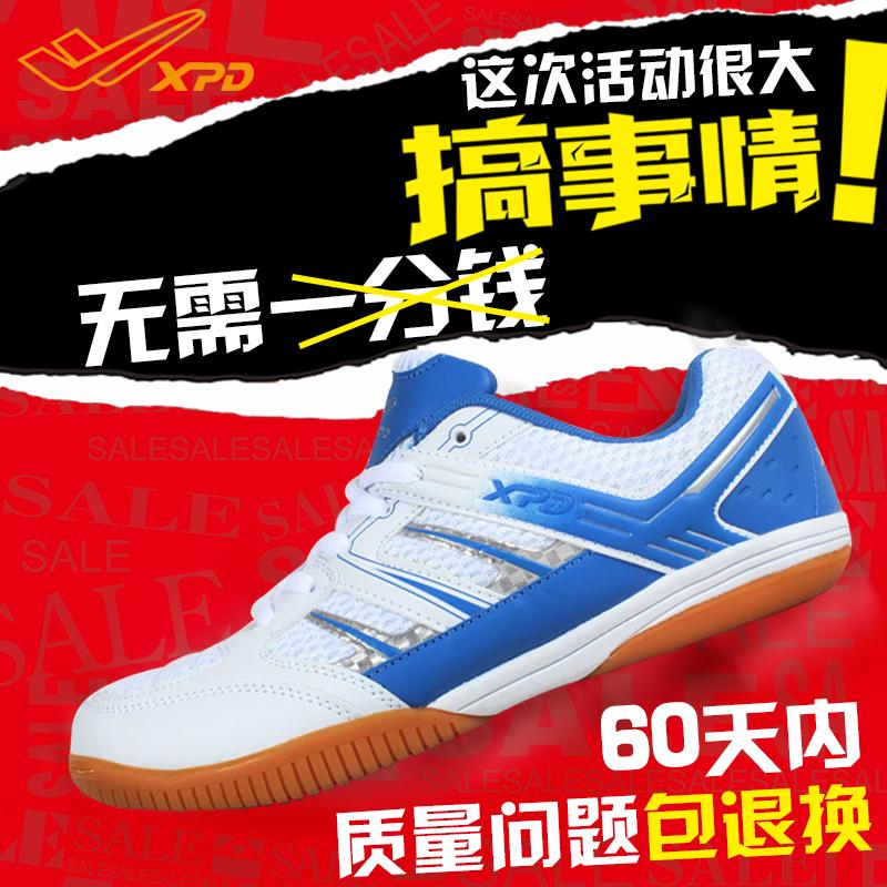 喜攀登正品乒乓球鞋男女儿童鞋牛筋底专业用训练鞋防滑运动鞋