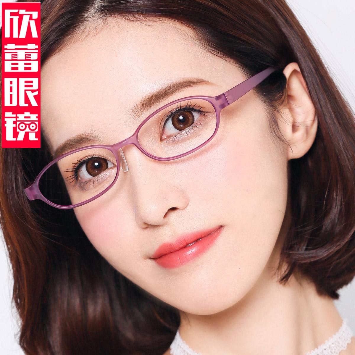 欣蕾近视眼镜女超轻眼镜框近视女款高度数仅几克眼镜框女潮tr90