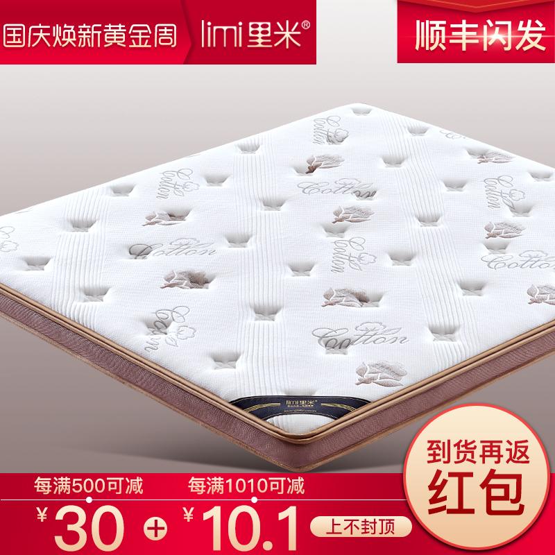 里米天然椰棕床垫棕垫硬折叠儿童经济型1.5m1.8m床乳胶席梦思床垫