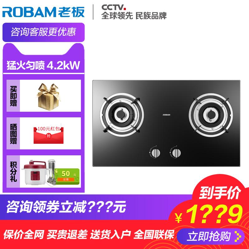 Robam-老板 32B1玻璃燃气灶具天然气双灶嵌入式液化气家用煤气