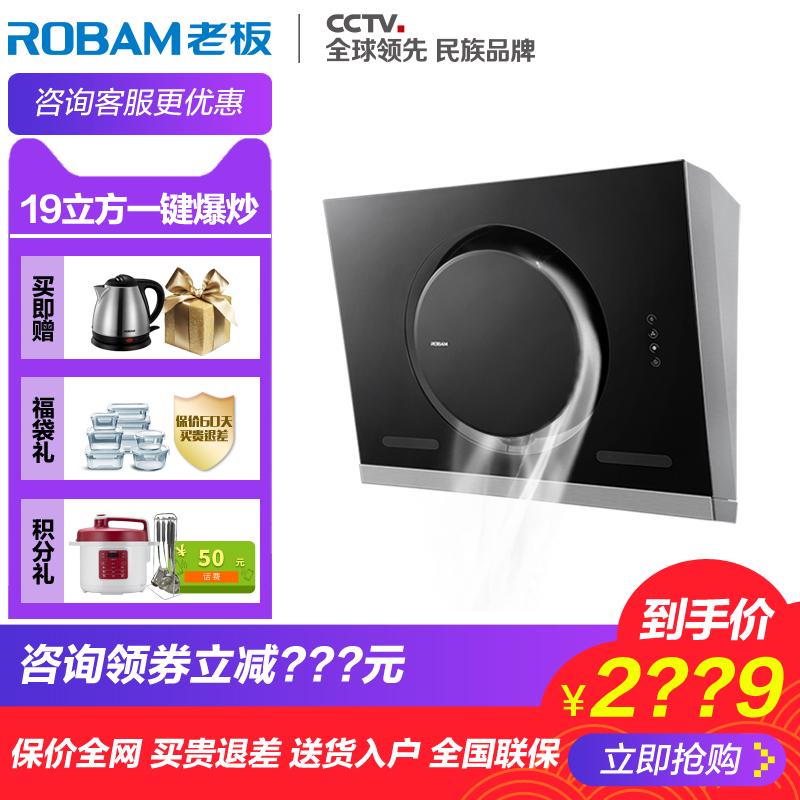 Robam-老板 CXW-200-26A7大吸力经典全黑侧吸式智能抽油烟机新品