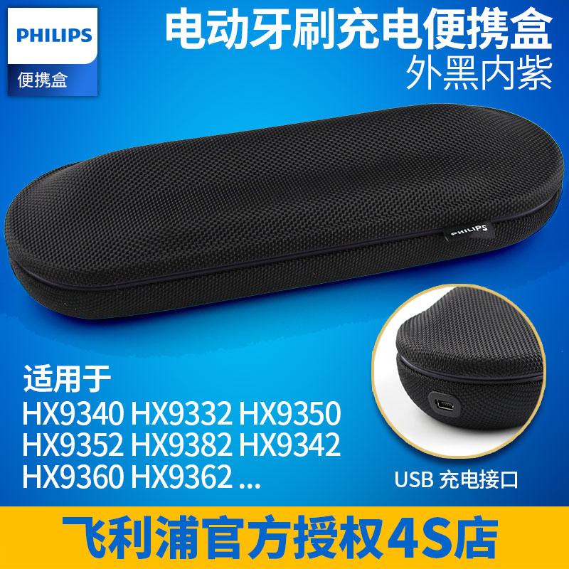 飞利浦电动牙刷USB充电旅行盒适用HX9372 HX9352 内紫外黑