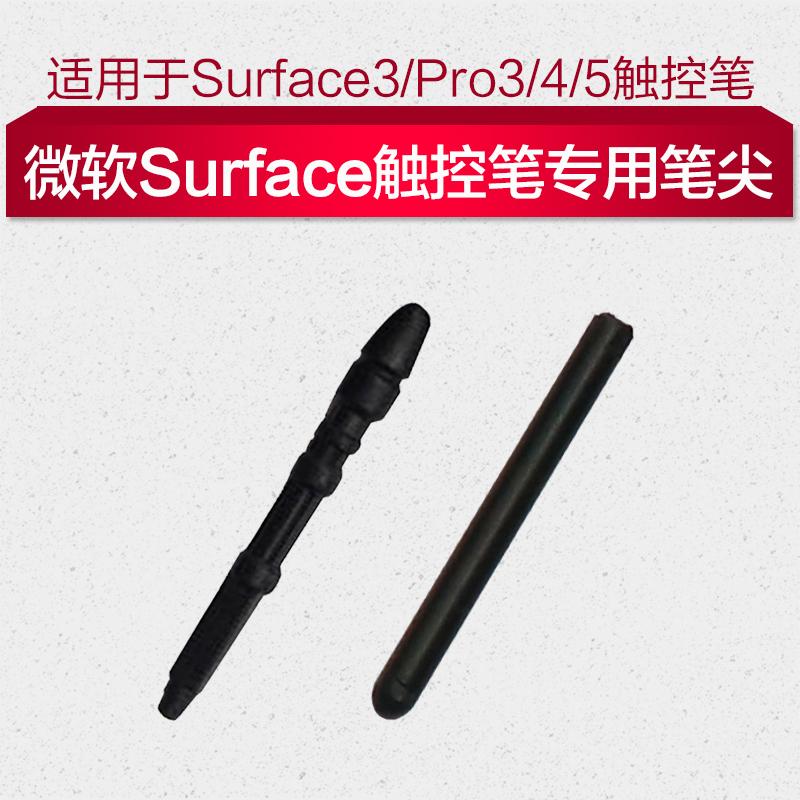 鑫喆 微软平板电脑surface 3 pro3 PRO4触控笔 laptop笔尖笔芯 pro5手写笔头电磁笔智能 笔尖工具包套件配件