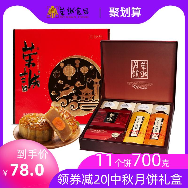 荣诚月饼礼盒中秋网红礼盒广式蛋黄白莲蓉月饼中秋送礼传统多口味