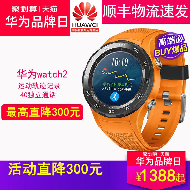 华为watch2 Pro版智能4G手机手表GPS穿戴电话通话