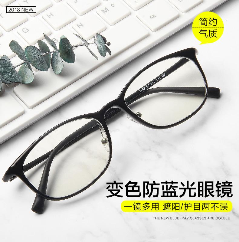 变色防蓝光防辐射眼镜男女近视游戏电脑护目镜两用防紫外线太阳镜